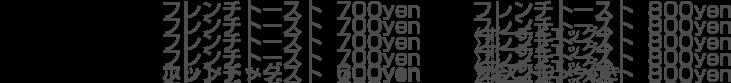 MENU フレンチトースト700yen フレンチトースト800yen(ポーチドエッグ) ホットドッグ600イェン ※全てドリンク付き